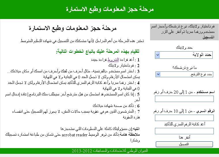 طريقة التسجيل على الإنترنيت لمترشحي شهادة التعليم المتوسط 2014 بالصور ins.onec.dz/bem 0212