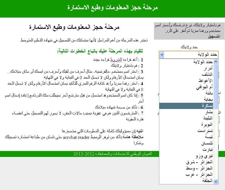 طريقة التسجيل على الإنترنيت لمترشحي شهادة التعليم المتوسط 2014 بالصور ins.onec.dz/bem 0312