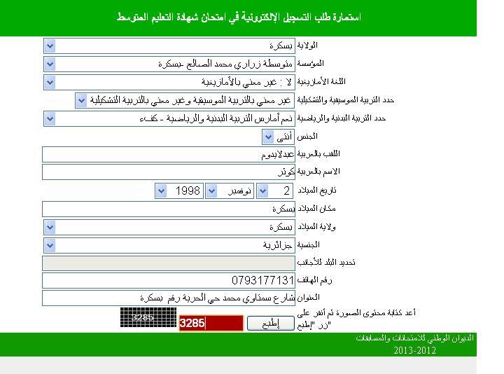 طريقة التسجيل على الإنترنيت لمترشحي شهادة التعليم المتوسط 2014 بالصور ins.onec.dz/bem 0810