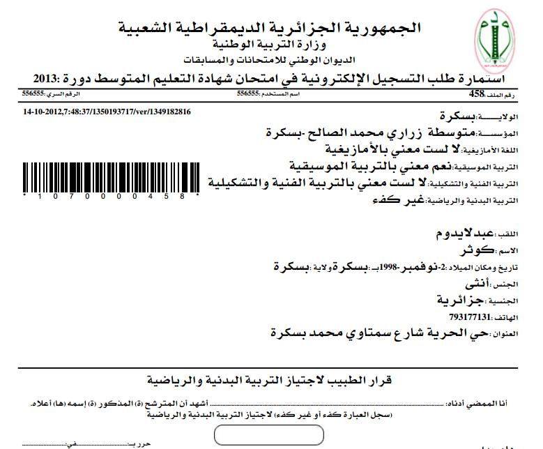 طريقة التسجيل على الإنترنيت لمترشحي شهادة التعليم المتوسط 2014 بالصور ins.onec.dz/bem 0910