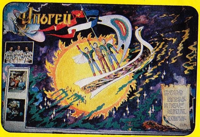 Vladimir Djanibekov - Cosmonaute & artiste spatial - Affiche Soyouz T-6 PVH Soyouz10