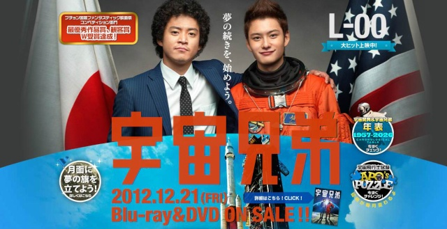 Cinéma - Space Brothers Space_19
