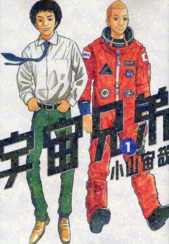Cinéma - Space Brothers Ucha_k11