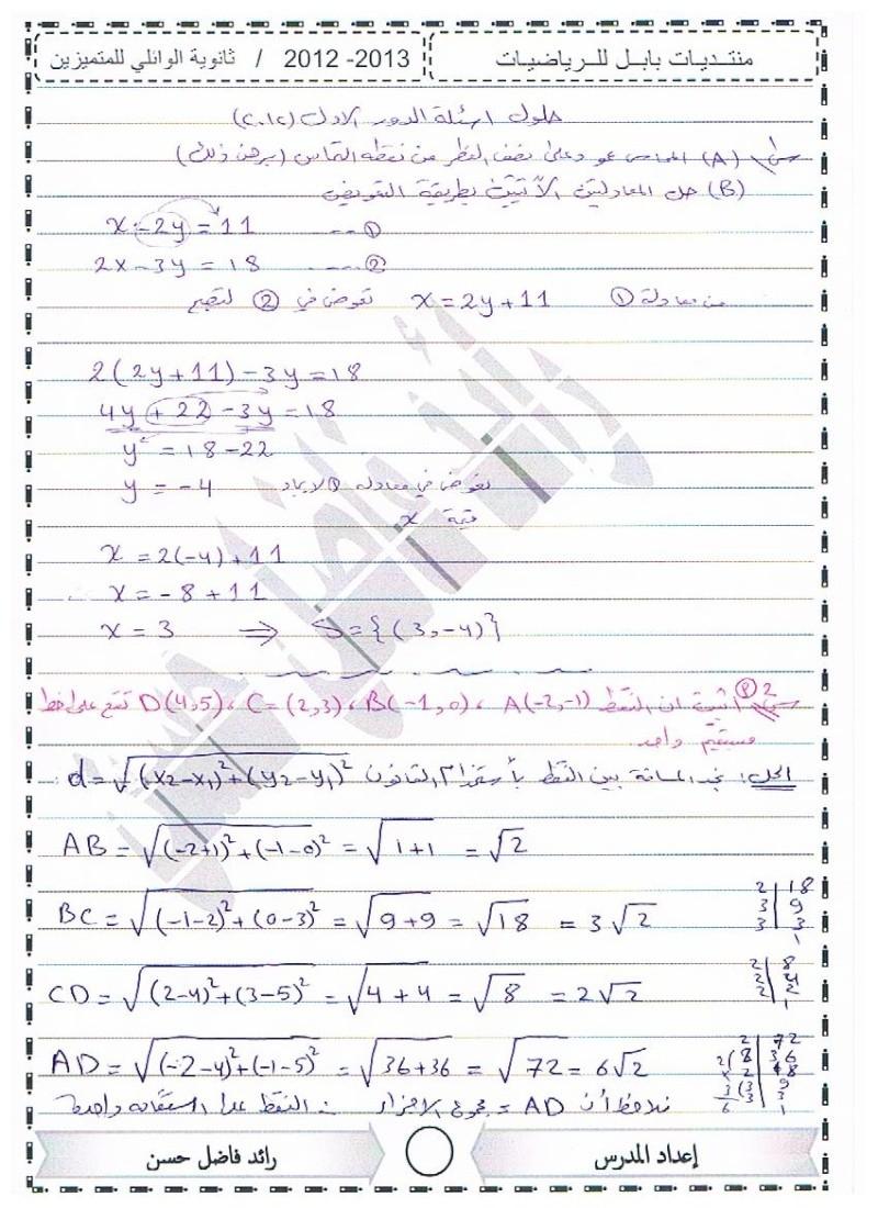 مجموعة حلول الاسئلة الوزارية لكل الاعوام - الرياضيات ثالث متوسط - 1_00110