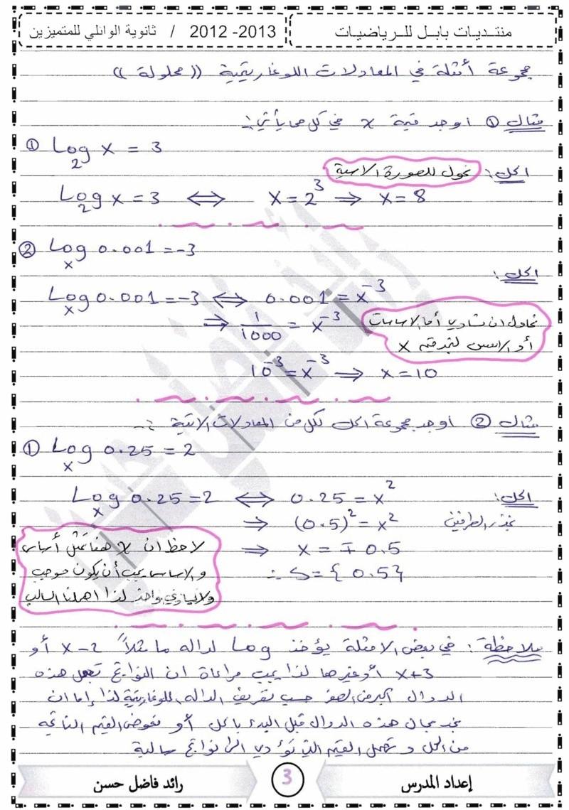 مجموعة أمثلة محلولة في المعادلات اللوغارتيمية 310