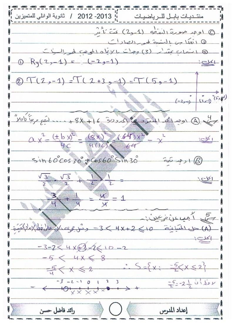 مجموعة حلول الاسئلة الوزارية لكل الاعوام - الرياضيات ثالث متوسط - 3_00110