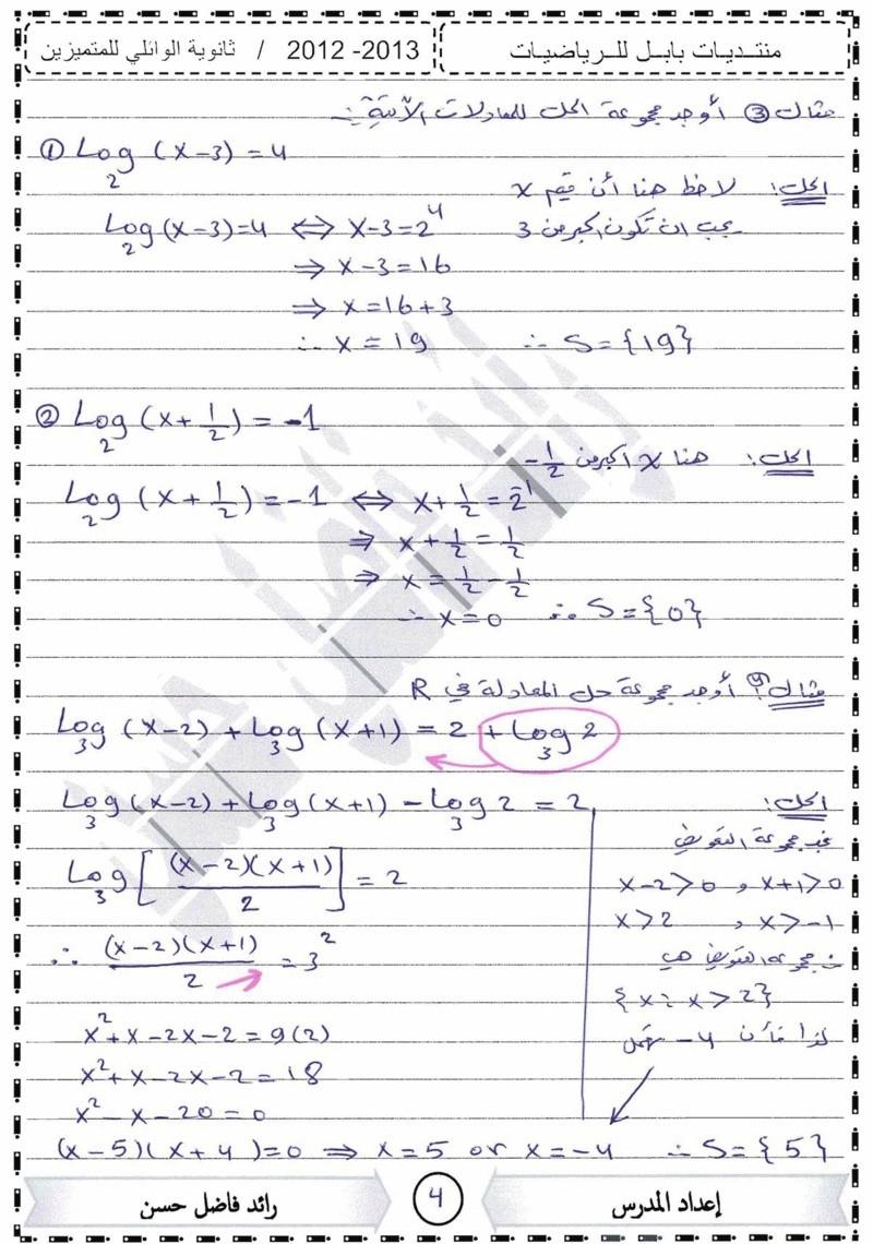مجموعة أمثلة محلولة في المعادلات اللوغارتيمية 410