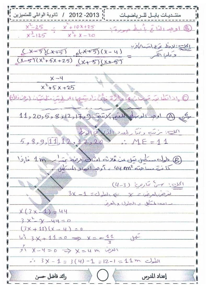مجموعة حلول الاسئلة الوزارية لكل الاعوام - الرياضيات ثالث متوسط - 4_00110