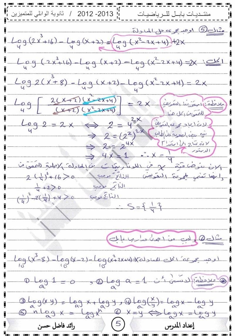 مجموعة أمثلة محلولة في المعادلات اللوغارتيمية 510