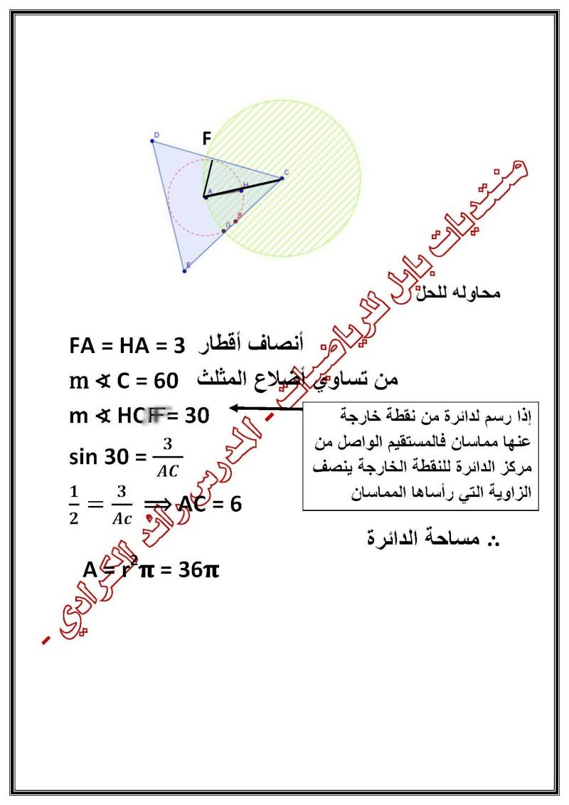 اسئلة هندسة عراقية للاستاذ احمد الجابري محلولة من قبلي  Oooooo10