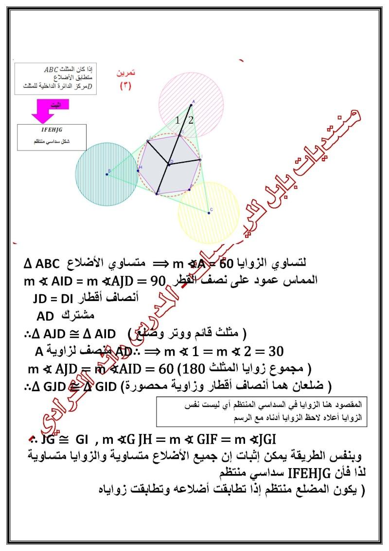 اسئلة هندسة عراقية للاستاذ احمد الجابري محلولة من قبلي  Oooooo11