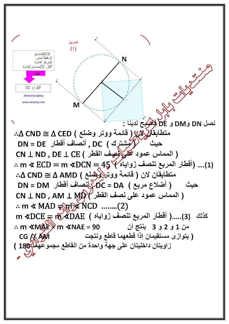 اسئلة هندسة عراقية للاستاذ احمد الجابري محلولة من قبلي  Oooooo12