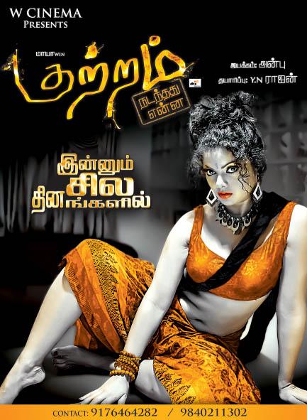 Kutram Nadanthathu Enna Movie Hot Posters Kutram10