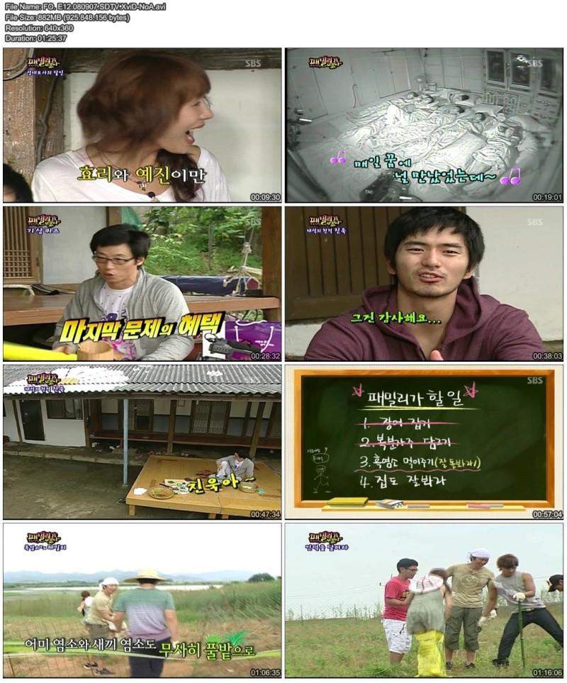 [080907] Hyori - Family Outing Ep.12 (Lee Jin Wook) Fo_e1210