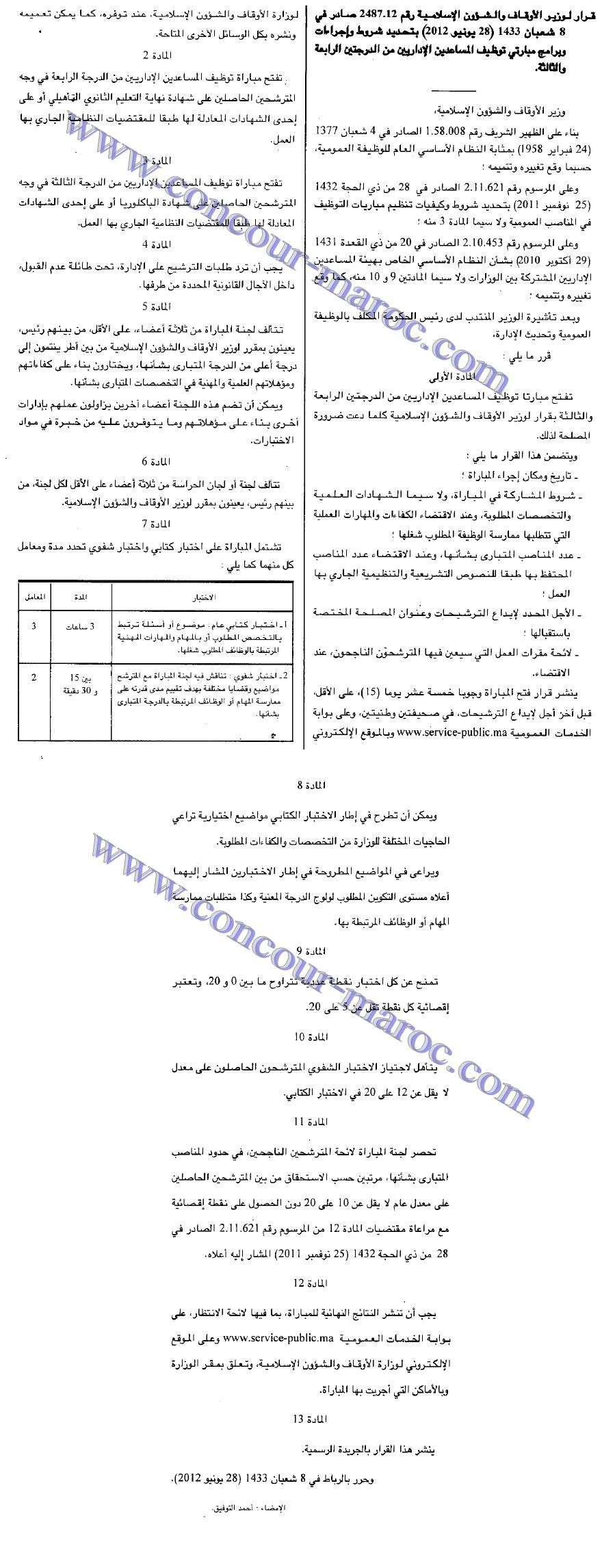 برامج اختبارات الكتابية و الشفوية و شروط و إجراءات مبارتي توظيف المساعدين الاداريين من الدرجة الرابعة و الثالثة بوزارة الأوقاف و الشؤون الإسلامية   System11