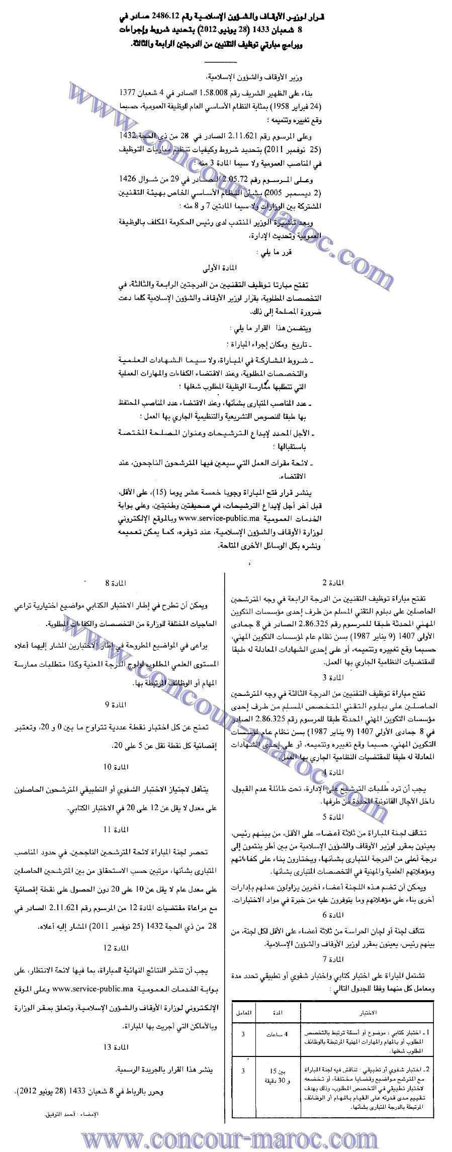 برامج اختبارات الكتابية و الشفوية و شروط و إجراءات مبارتي توظيف التقنيين من الدرجة الرابعة و الثالثة بوزارة الأوقاف و الشؤون الإسلامية  System13