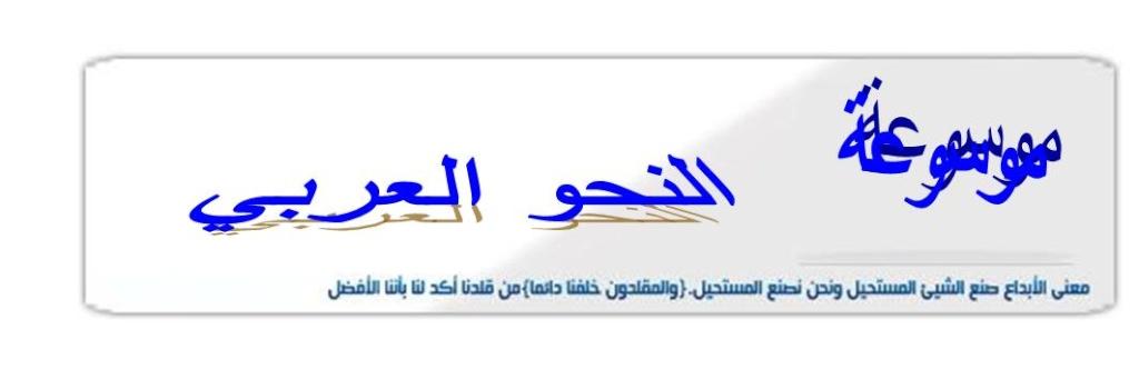 موسوعة النحو العربي