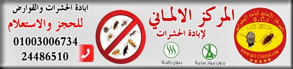 مكافحة حشرات pest control