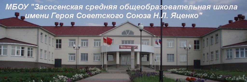 МБОУ Засосенская СОШ
