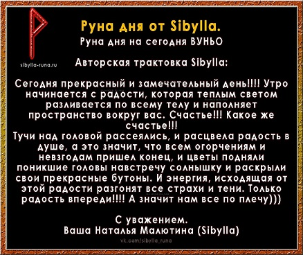 Прогнозы для Вас на каждый день - Страница 6 Fysdzc10