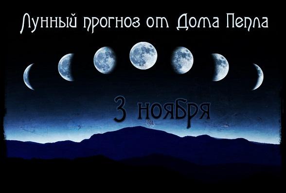 Прогнозы для Вас на каждый день!!!  - Страница 3 Htylzf10