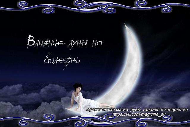 ВЛИЯНИЕ ЛУНЫ НА БОЛЕЗНЬ  Jfbqao10