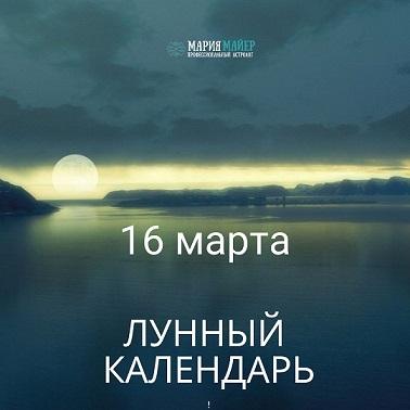 Прогнозы для Вас на каждый день - Страница 40 Pdkasj10