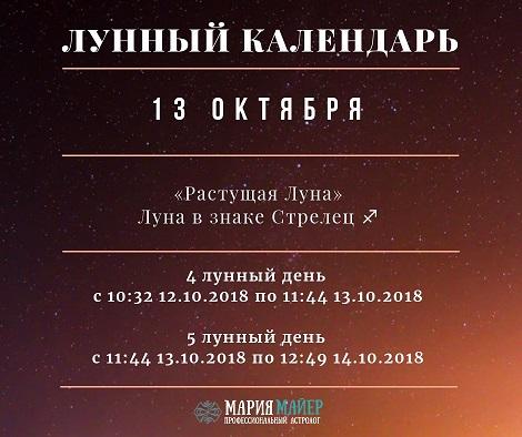 Прогнозы для Вас на каждый день - Страница 3 Zviyxn10