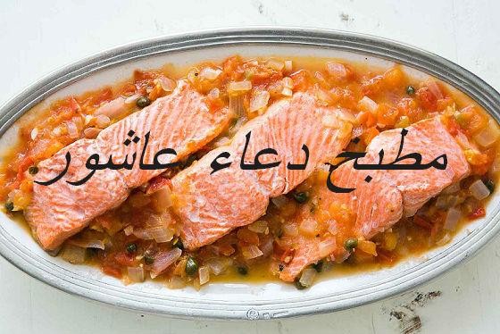 سلمون بالطماطم والبصل Aaia_o11