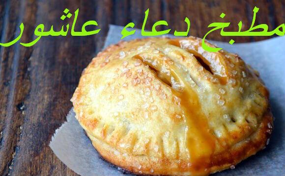 فطائر بالتفاح المكرمل  Ai_aoa10