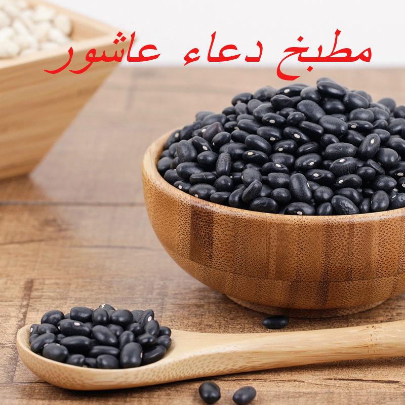 حفظ فاصوليا السوداء Oyoa_a10