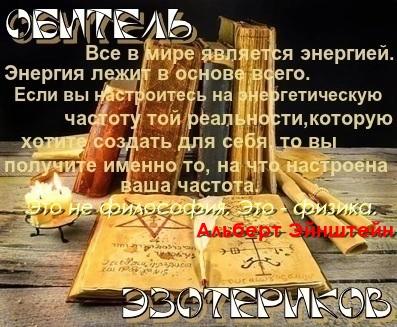 ОБИТЕЛЬ ЭЗОТЕРИКОВ