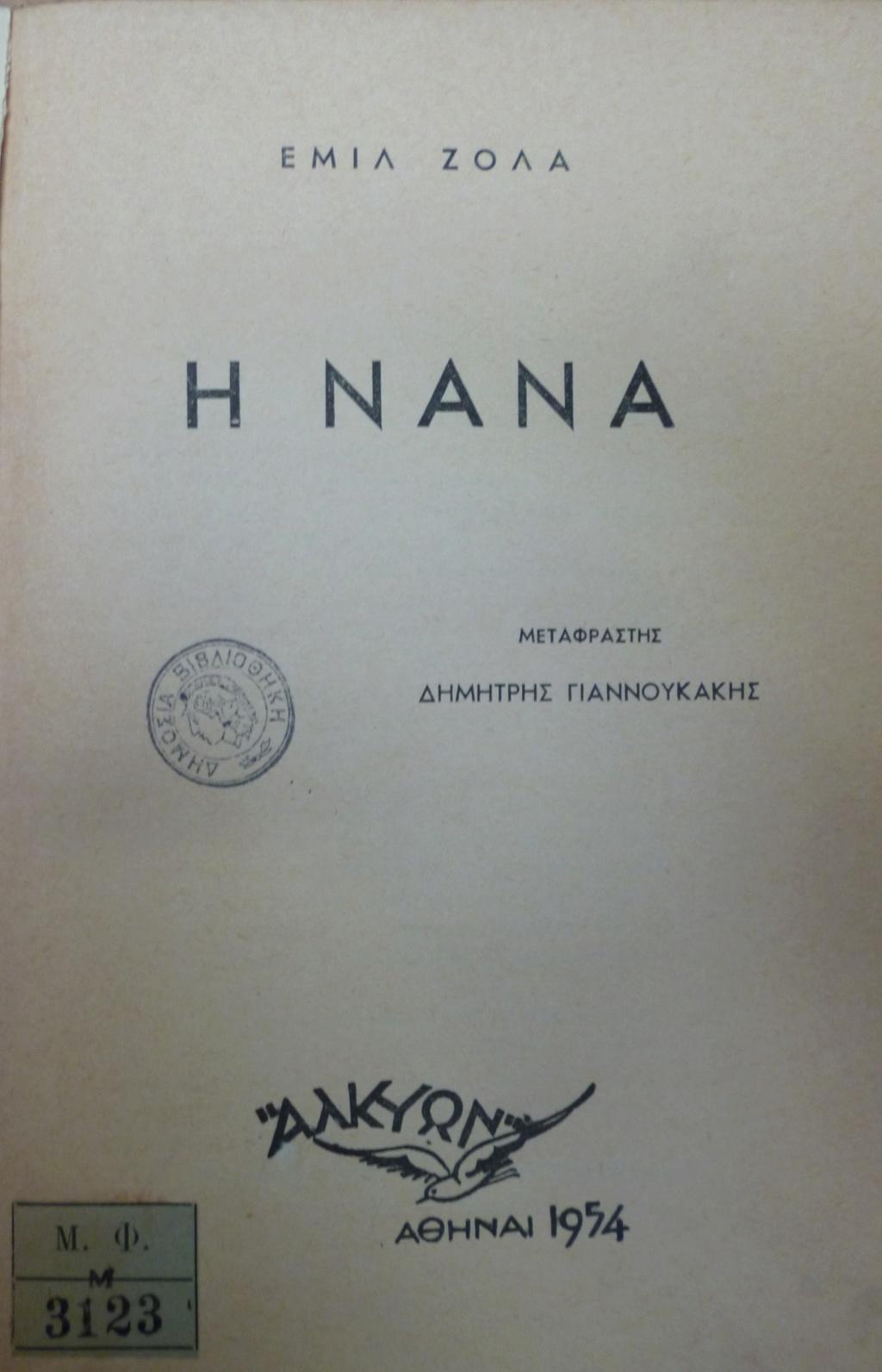 Νανά  - Γιαννουκάκης P1100010