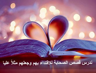 سيرة سيدنا طلحة بن عبيد الله وسيدنا الزبير بن العوام 0110