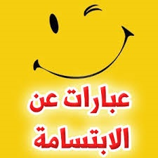 عبارات عن الابتسامة 2019 - خواطر عن الابتسامة- صور عن الابتسامة - كلام عن الابتسامة - اقوال عن الابتسامة, شعر عن الابتسامة 2019  2210