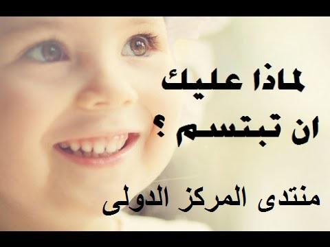 عبارات عن الابتسامة 2019 - خواطر عن الابتسامة- صور عن الابتسامة - كلام عن الابتسامة - اقوال عن الابتسامة, شعر عن الابتسامة 2019  2211