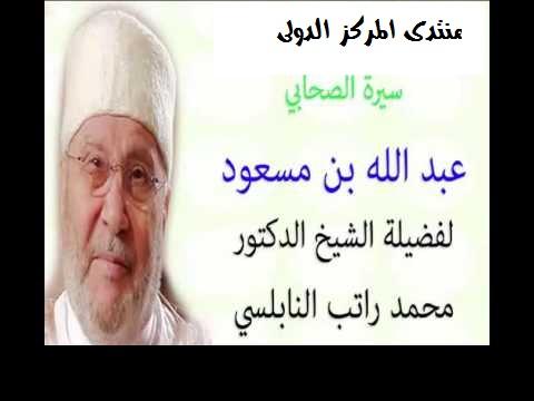 قصة وسيرة الصحابى عبد الله بن مسعود 255511