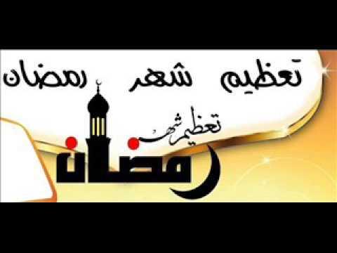 كيف تعظم شهر رمضان؟ الداعية عبد العزيز بن صالح الكنهل Hqdefa11
