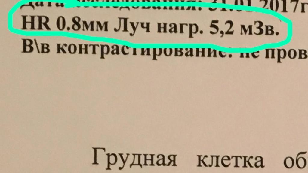Какое выбрать лечение? - Страница 14 78ed5e10