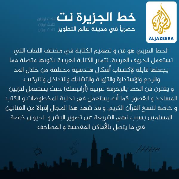 مجموعة من أشهر وأجمل الخطوط العربية الحديثة Al-jaz10