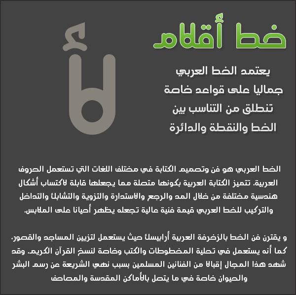 مجموعة من أشهر وأجمل الخطوط العربية الحديثة Aqlaam10