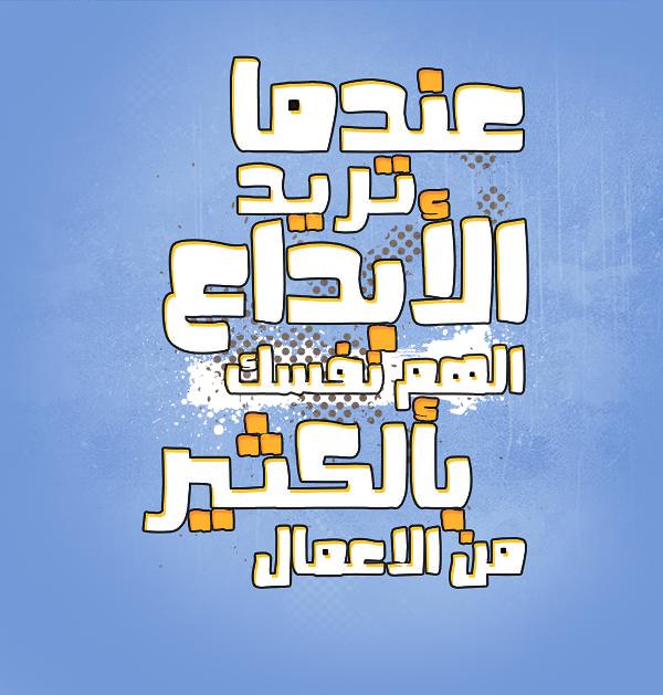 مجموعة من أشهر وأجمل الخطوط العربية الحديثة B5frdv10