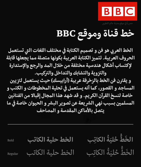 مجموعة من أشهر وأجمل الخطوط العربية الحديثة Bbc10