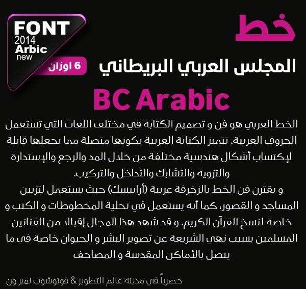 مجموعة من أشهر وأجمل الخطوط العربية الحديثة Bc-ara10