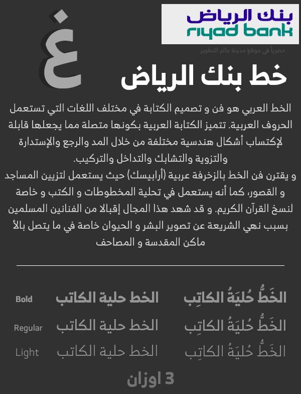 مجموعة من أشهر وأجمل الخطوط العربية الحديثة Bonk-r10
