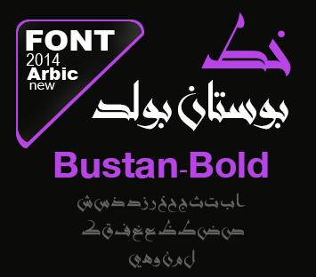 مجموعة من أشهر وأجمل الخطوط العربية الحديثة Bustan10