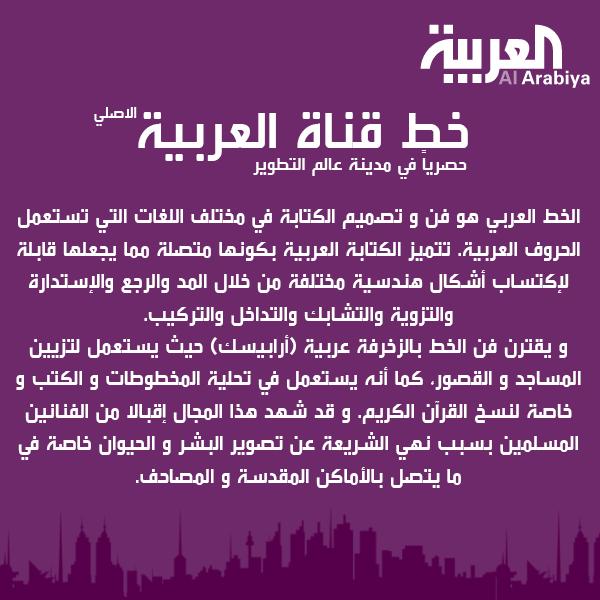 مجموعة من أشهر وأجمل الخطوط العربية الحديثة D8a7d910