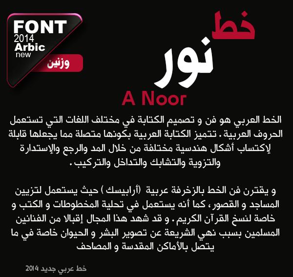 مجموعة من أشهر وأجمل الخطوط العربية الحديثة Font-n10