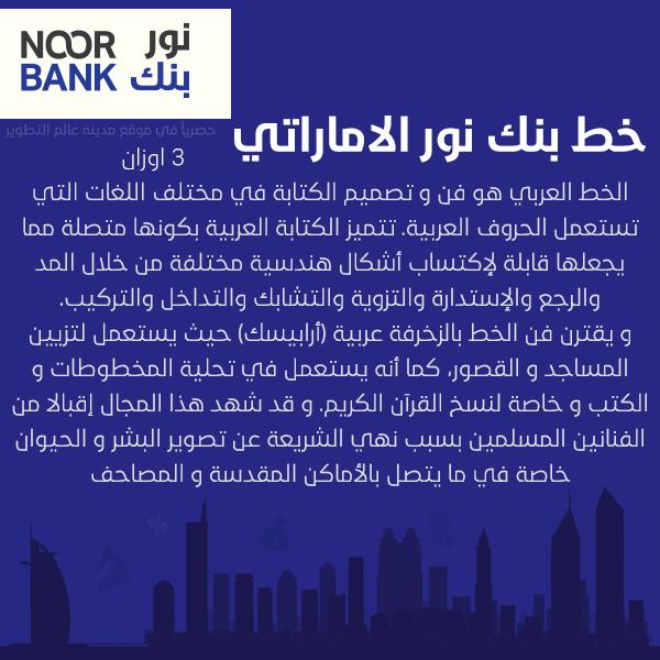 مجموعة من أشهر وأجمل الخطوط العربية الحديثة Font_n10