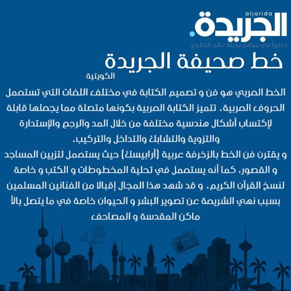 مجموعة من أشهر وأجمل الخطوط العربية الحديثة Jarida10